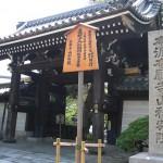 yamashina_sanmon_hp