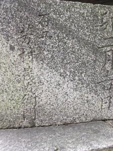 北野天満宮狛犬 茂右衛門(東門鳥居前)|狛犬 (こまいぬ) |石彫刻 /石仏・ 狛犬・創作,|京都の石屋 芳村石材店