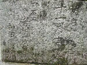 北野天満宮狛犬(絵馬所参道脇)|狛犬 (こまいぬ) |石彫刻 /石仏・ 狛犬・創作,|京都の石屋 芳村石材店