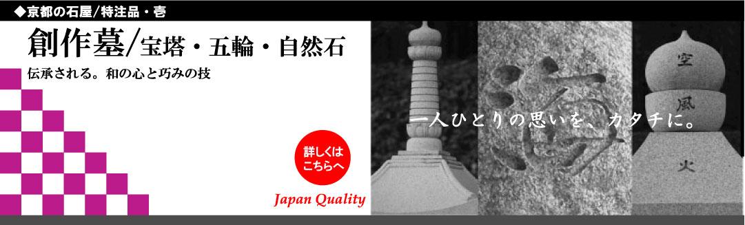 多宝塔・古代型五輪塔
