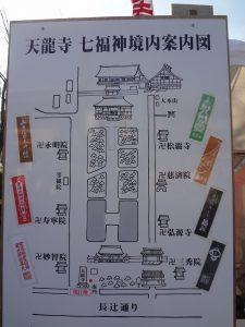 各塔頭寺院にお祀りしてある七福神が説明してある看板