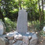 仁和寺 石碑移設