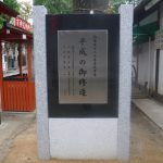 護王神社記念碑新設石工事、完成