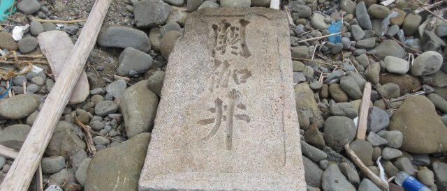 聖護院友が島石碑