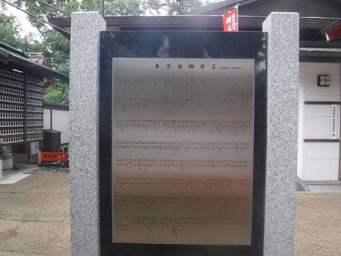 護王神社記念碑新設石工事、完成②