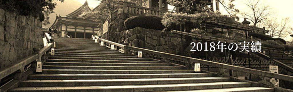 芳村石材店の2018年における施工実績