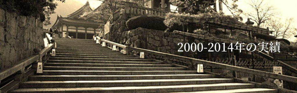 2000年から2014年までの施工実績をまとめてご紹介します。